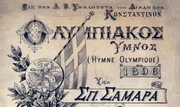 Spyridon Samaras e l'opera lirica a Corfù