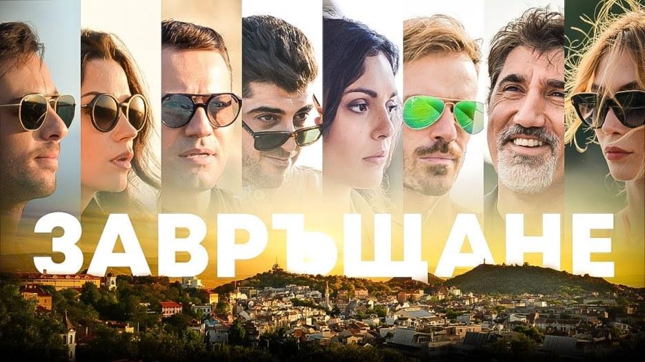 XIII Festa del cinema bulgaro a Roma (25/27 settembre)